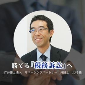 勝てる「税務訴訟」へ 【弁護士:北村豊】