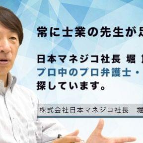 【第2回】 韓国と中国の国際業務に詳しいプロの士業が必要