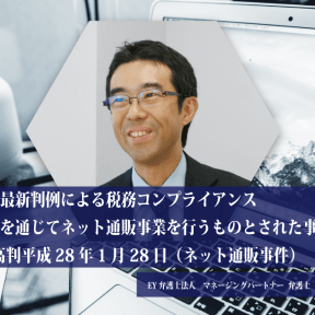 最新判例による税務コンプライアンス 恒久的施設を通じてネット通販事業を行うものとされた事例 東京高判平成28年1月28日(ネット通販事件)