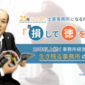 <第3回>寺田氏が考える25年続く事務所になるための秘訣と未来とは!?