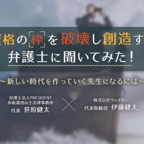<第2回>日経新聞で掲載!新サービスのリリース