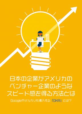 日本の企業がアメリカのベンチャー企業のようなスピード感を得る方法とは〜Googleやメルカリも導入する「OKR」とは?
