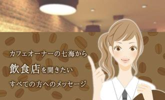 【第3回】飲食店が成功するかどうかは、お店の立地で決まる