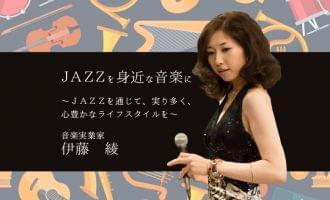 JAZZを身近な音楽に ~JAZZを通じて、実り多く、心豊かなライフスタイルを~ 【第10回】時間管理とファン作り