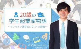 20歳の学生起業家物語~オンライン語学ビジネスへの挑戦~ 【第5回】学生起業は怖くない