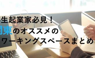 学生起業家必見!関東にあるオススメのコワーキングスペースまとめ