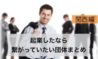 起業したなら繋がっていたい団体まとめ~関西編~