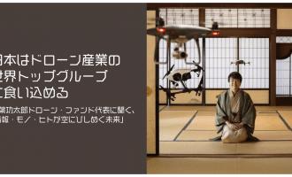 日本はドローン産業の世界トップグループに食い込める 〜千葉功太郎ドローン・ファンド代表に聞く、「情報・モノ・ヒトが空にひしめく未来」〜