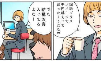 こんなカフェ経営は失敗する!【マンガで学ぶ】