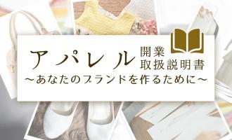 アパレル開業取扱説明書【第7回】ブランドの魅力を伝えるために