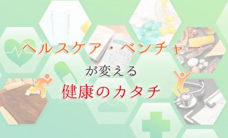 編集後記―ヘルスケア・ベンチャーが変える健康のカタチ