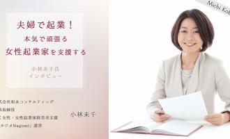 夫婦で起業!本気で頑張る女性起業家を支援する小林未千氏インタビュー