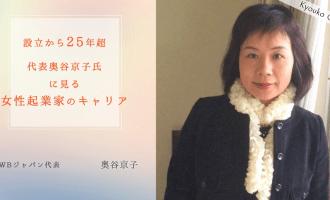 設立から25年超。WWB代表・奥谷京子氏に見る女性起業家のキャリア