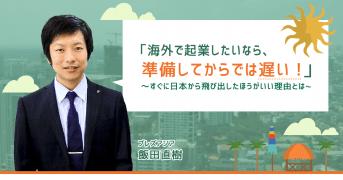 「海外で起業したいなら、準備してからでは遅い!」~まずは日本から飛び出せ!23歳でタイでの起業