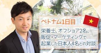 【ベトナム1日目】栄養士、オフショア2名、販促・マーケティングで起業した日本人4名との対談