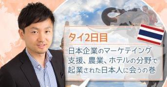【タイ2日目】日本企業のマーケテイング支援、農業、ホテルの分野で起業された日本人に会うの巻
