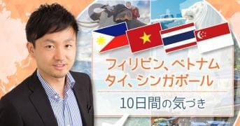 【フィリピン―ベトナム―タイ―シンガポール】10日間の気づき
