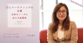 ITとマーケティングを支援。女性のニーズに応える起業家・丸山氏インタビュー