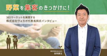 野菜を集客のきっかけに!365マーケットを展開する株式会社ヴォカボ代表長岡氏インタビュー