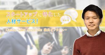 スタートアップに特化した人材サービス!「Justa」Sales Associate森氏インタビュー