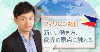 【フィリピン2日目】フィリピンで起業した日本人たちに会うの巻