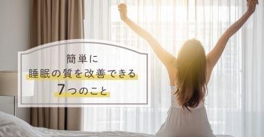 いつも寝起きが最悪な人に朗報!簡単に睡眠の質を改善できる7つのこと