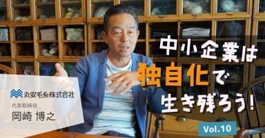 中小企業は独自化で生き残ろう!丸安毛糸株式会社 代表取締役 岡崎博之さん