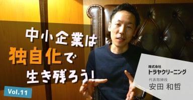 中小企業は独自化で生き残ろう!株式会社トラヤクリーニング 代表取締役 安田 和哲さん