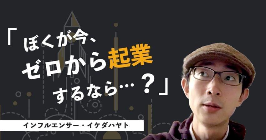ハヤ ブログ イケ