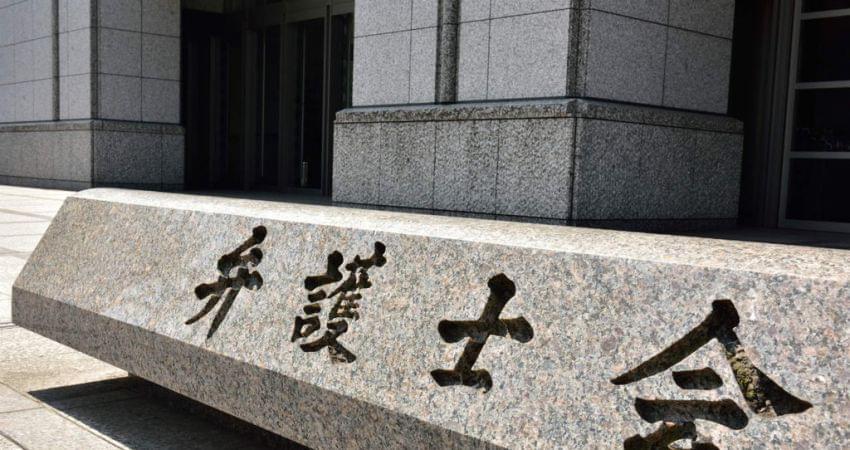 弁護士会・日本弁護士連合会とは? - 経営者、起業家にパワーと知恵を ...