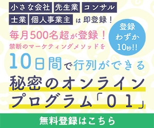 10日間の無料オンラインプログラム01