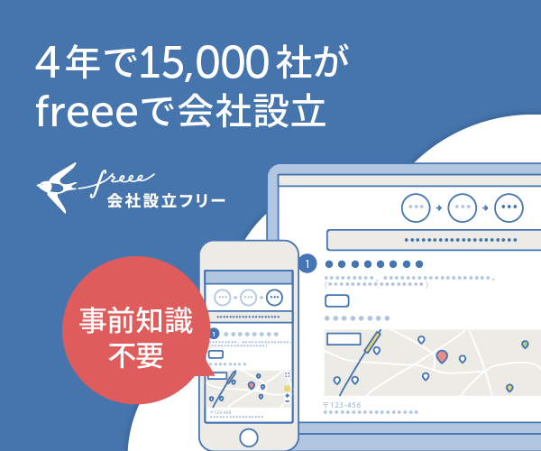 freee(600×500)