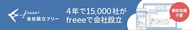freee(640×100)