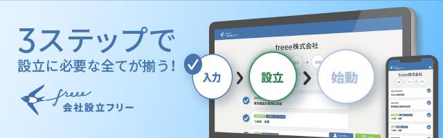 freee(640×200)