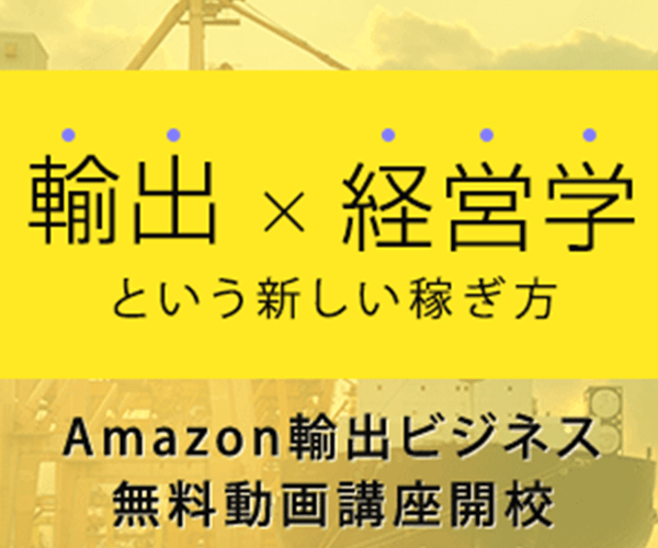 Amazon輸出ビジネス3期セミナー
