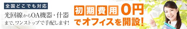 アーチコミュニケーションズSPインターステイシャル