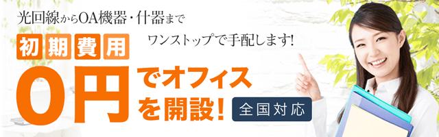 アーチコミュニケーションズSPインバナー
