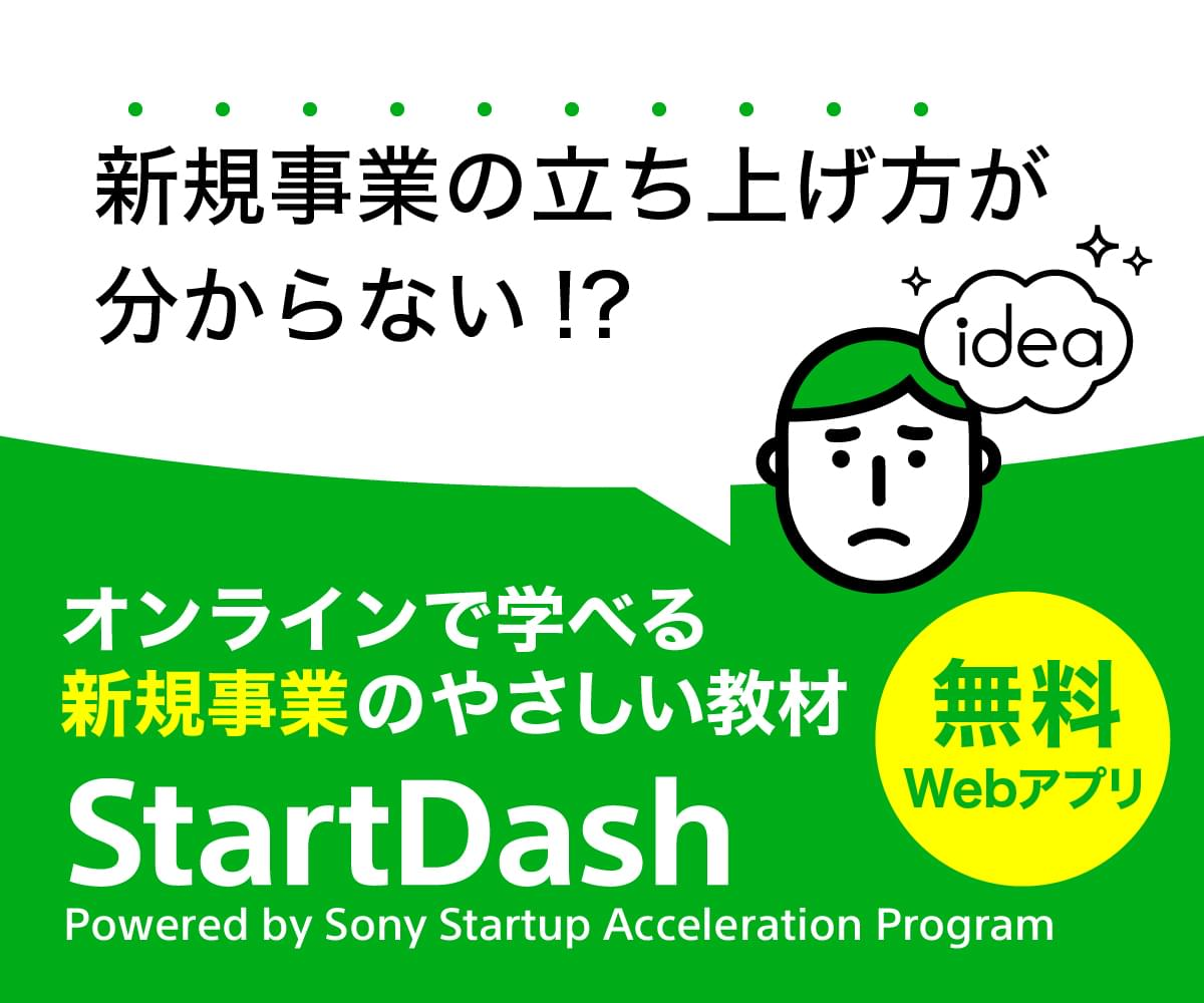日本SPセンタースタートダッシュa