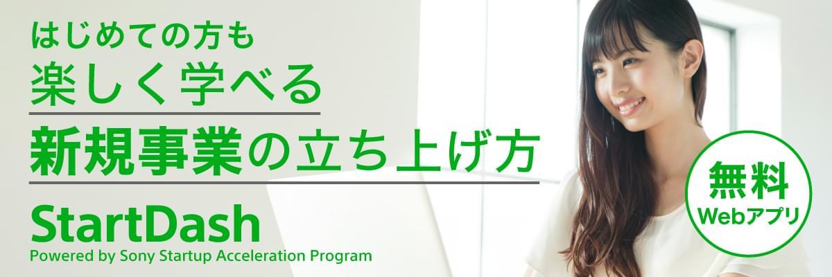 日本SPセンタースタートダッシュb