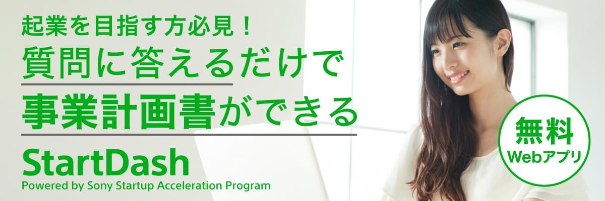日本SPセンタースタートダッシュc_2
