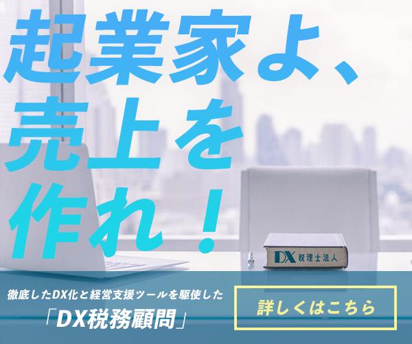 DX税理士法人HP_A