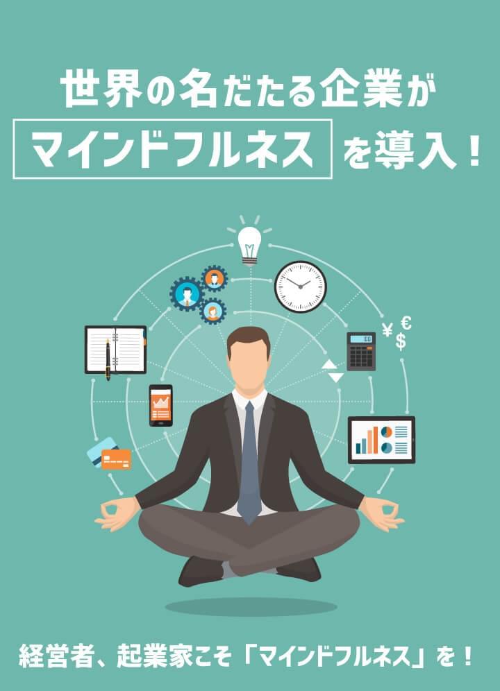 世界の名だたる企業が「マインドフルネス」を導入!経営者、起業家こそ「マインドフルネス」を!