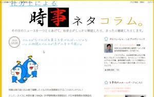 SnapCrab_NoName_2015-5-25_15-52-43_No-00