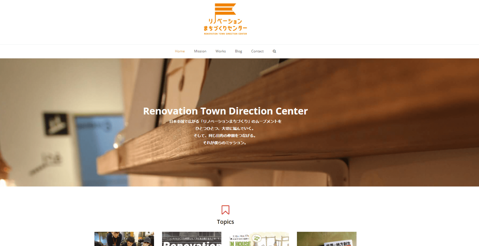 【地域活性】リノベーションまちづくりセンター