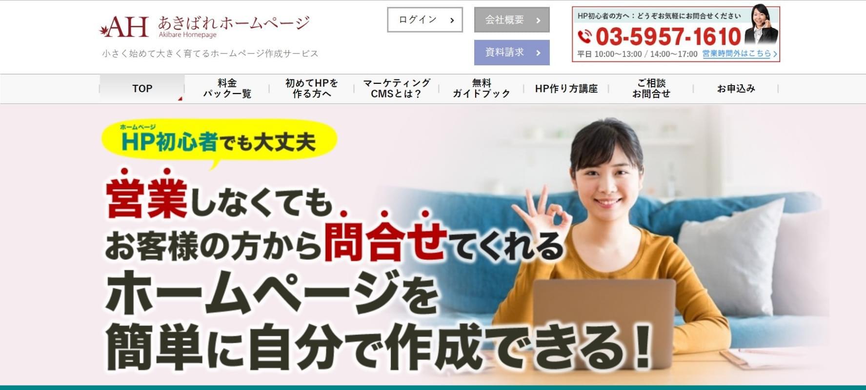 あきばれホームページ①