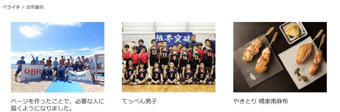 ぺらいち②(1)