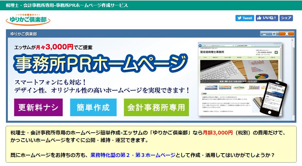 ゆりかご俱楽部①(1)