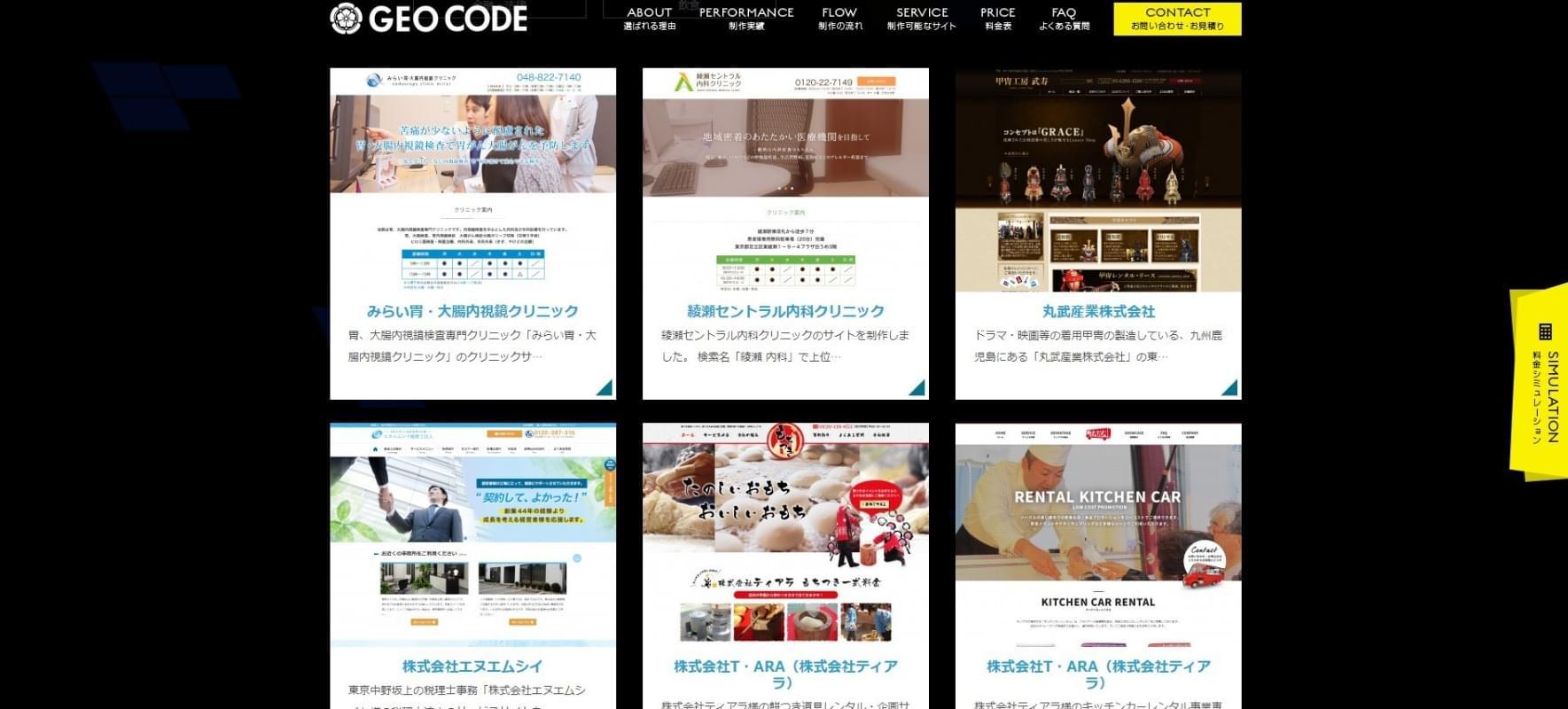 ジオコード実績②(1)