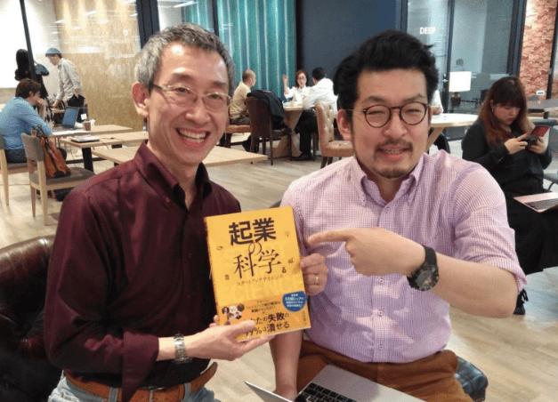 バイブル、「起業の科学」著者、田所さんとの写真です。