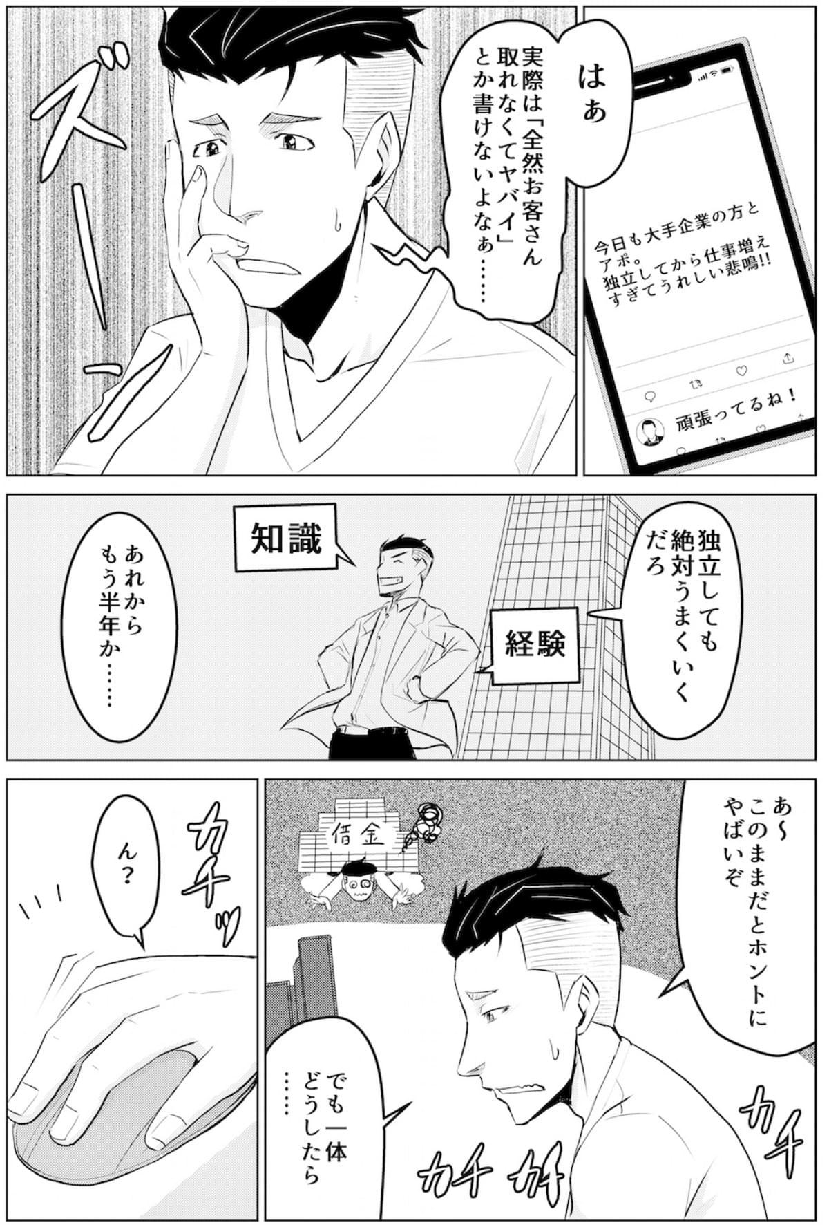 チャレンジャーズ漫画_001